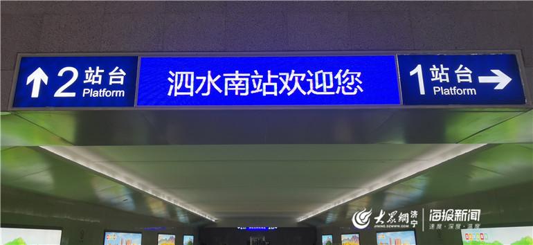 探营!鲁南高铁泗水南站抢先看