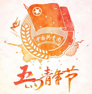 54qingnianjiehaibaosheji_4052548.jpg