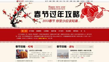 春节过年攻略-大众网济宁站 济宁大众网.jpg