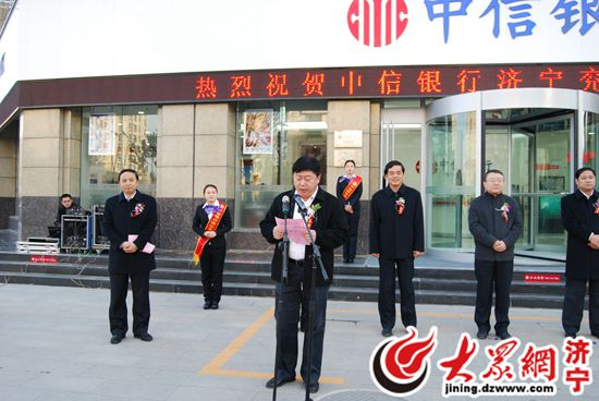 中信银行济宁兖州支行隆重开业