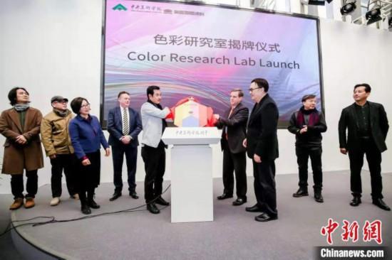 中央美院成立色彩研究室 将助推中国人文城市建设