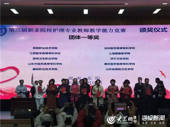 山东省济宁卫生学校教师在第三届职业院校护理专业教师教学能力大赛中荣获一等奖