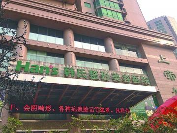 上海韩氏整形医院