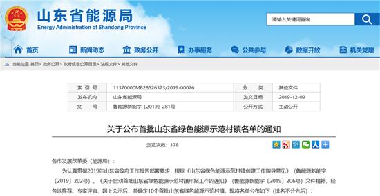 首批山东省绿色能源示范村镇名单公布 济宁2个乡镇在列