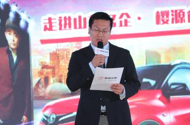 (东南(福建)汽车工业有限公司山东区销售总监郑飞先生 现场公布团