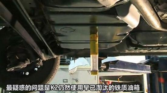 东风悦达起亚K2自上市起就主打家用小型车市场。家用车对于安全性的要求不言而喻,但是记者最近了解到K2采用的是铁质金属油箱。在树脂油箱流行的今天,竟然采用早已经淘汰的铁质油箱,实在不能理解。除了价格低廉的优点外,铁质油箱的缺点非常多:受气温影响大,存在漏油、生锈、燃烧甚至爆炸的隐患。  可能很多朋友在购车时非常注意发动机、安全配置等,往往都会忽略了油箱。首先铁质金属油箱的自重要大些,会在一定程度上加大油耗。其次铁质金属油箱在使用过程中如果出现表面破损,时间久了容易氧化生锈,在内部容易生成细铁渣,严重的会