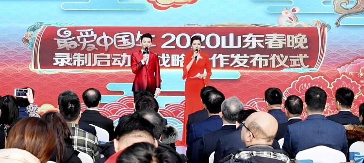 众星云集!2020山东春晚录制正式启动 黄渤、黄晓明等艺人全来了