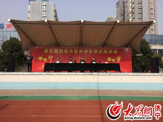 济宁市西南片区四所中小学校举行联合运动会