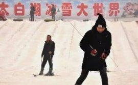 太白湖滑雪_副本.jpg