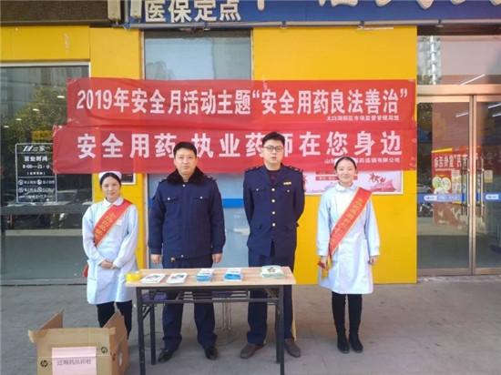太白湖新区市场监管局开展2019年