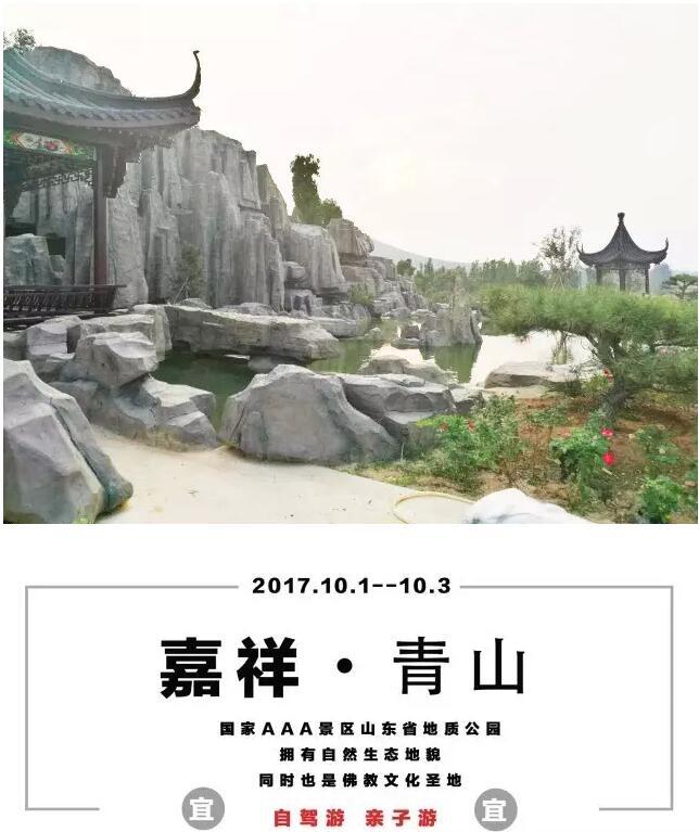 青山景区,位于山东省嘉祥县城南7.
