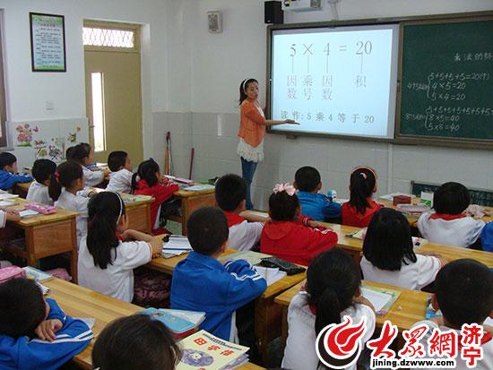 济宁市永丰街中心小学举行青年教师研讨课