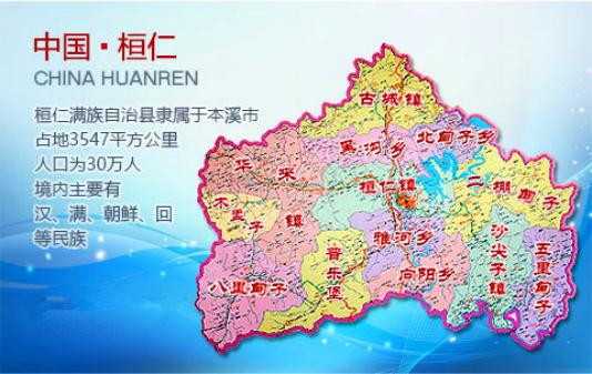 桓仁县2020GDP_县人大财经委召开财政经济委员会会议