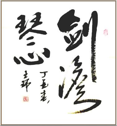 王瑞——百位德艺双馨艺术家献礼改革开放40周年作品展播