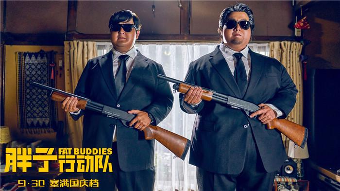 动作喜剧《胖子行动队》发布海报预告